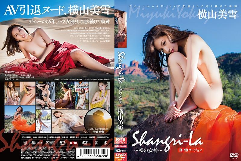 Shangri-La 〜裸の女神〜 横山美雪 R-18バージョン パッケージ