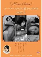 カーマスートラに学ぶ愛とセックス48 PART1 ダウンロード