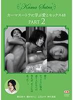 カーマスートラに学ぶ愛とセックス48 PART2 ダウンロード