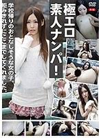 極エロ素人ナンパ!〜R-18 浜田美月