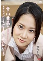 青山亜美があなたのオナニーをお手伝いしますR-18