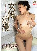 女優浪漫 倖田李梨 R-18 ダウンロード