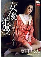 「女優浪漫 日比谷バーレスク冨田じゅん」R-18 ダウンロード