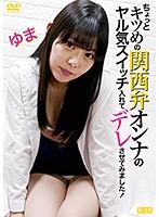 ちょっとキツめの関西弁オンナのヤル気スイッチ入れてデレさせてみました!/ゆま ダウンロード