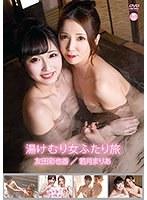 「湯けむり女ふたり旅」 友田彩也香 若月まりあ