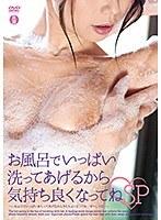 「お風呂でいっぱい洗ってあげるから気持ち良くなってね◆SP」 ダウンロード