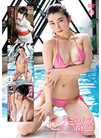 メグミックス/春野恵