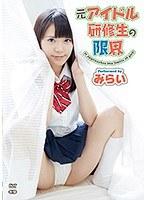 元アイドル研修生の限界〜R-18/みらい