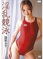 淫乱競泳シリーズ動画
