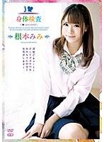 J○身体検査〜R-18/根本みみ ダウンロード