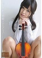 ストラド〜美人で可愛すぎる現役女子大生ヴァイオリニスト〜 鈴鹿