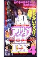アクションビデオDX4 ダウンロード