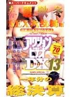 アクションビデオDX13 ダウンロード