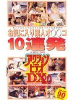 アクションビデオDX 20 ダウンロード