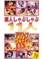 アクションビデオDX 21 ダウンロード