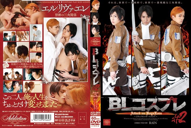 BLコスプレ♯2 Attack on BoysLove イケメンAV男優動画/エロ画像