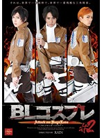 BLコスプレ♯2 Attack on BoysLove