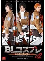 BLコスプレ♯2 Attack on BoysLove ダウンロード