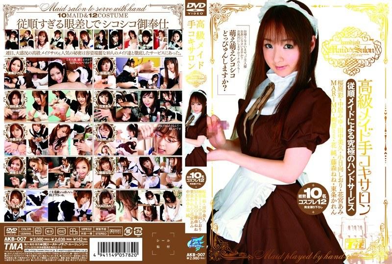 (55akb007)[AKB-007] 高級メイド手コキサロン ダウンロード