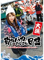 釣りバカおじさん日記 〜マドンナ初美沙希ちゃんとキス釣りチャレンジ!!〜