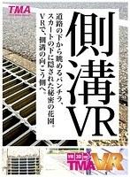 【VR】側溝VR ダウンロード