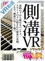 【VR】側溝VR(55avopvr00029)