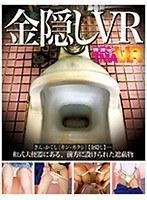 【VR】金隠しVR