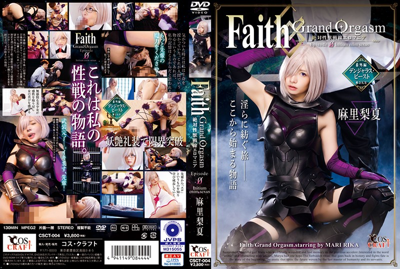CSCT-004 Faith/Grand Orgasm - Total Sex Beast Warfront Eromania - Episode 0 Rika Mari