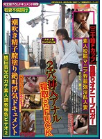 橋田貴光のガチ素人調教報告ビデオ 2 【三