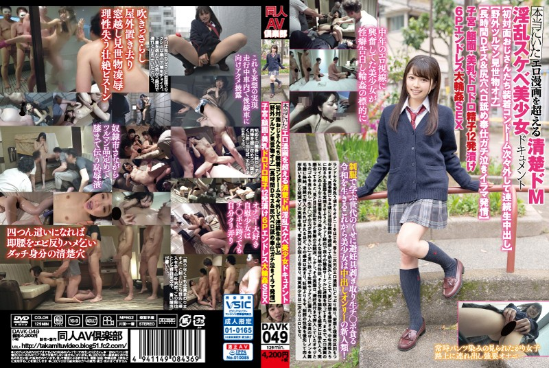 DAVK-049 This True Story Of A Beautiful Girl Becoming A Masochistic Sex Addict Is More Extreme Than Any Erotic Manga - One After Another, Old Men That She's Just Met Take Off Their Condoms And Creampie Her - She Shows Off Her Shaved Pussy Outdoors - She Deep Kisses And Gets Face-Fucked Until She Cries - Her Pussy, Her Face, And Her Beautiful Tits All Get Covered In Cum When She Has Endless G*******g Sex With 5 Guys At Once