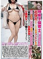 地味子保育士脱いだらビックリ超爆乳I-cup究極クビレ体型 【野外オッパイ...