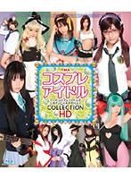 TMA コスプレアイドルCOLLECTION HD ダウンロード