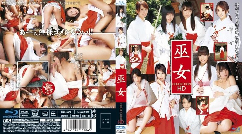 巫女 COLLECTION HD