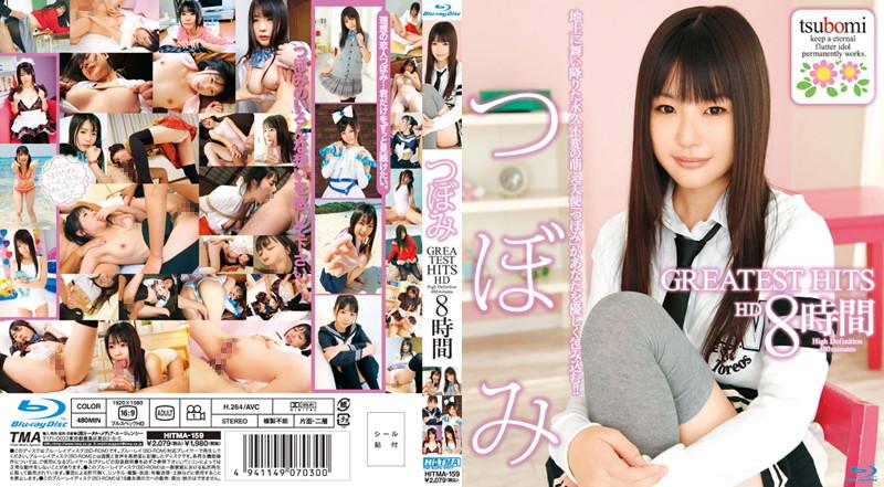 HITMA-159 Tsubomi GREATEST Hits HD 8 Hours