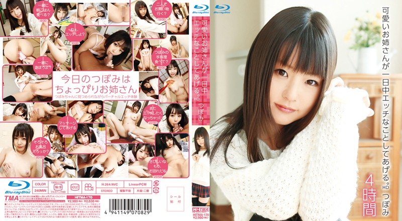 HITMA-170 A Pretty Girl Will Do Naughty Things To You All Day. Tsubomi HD