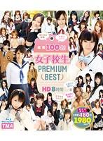 総勢100名!女子校生 PREMIUM BEST 8時間 ダウンロード