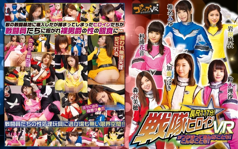 [QVG-001] 【VR】 Long 117 Minutes! Sentai Heroine Is Caught And Such Things!Even Such A Thing!VR