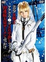 美少女剣士×アナル&マ●コ2穴中出しファッ