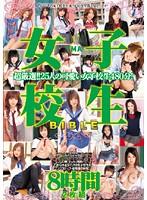 TMA女子校生Bible 8時間 ダウンロード