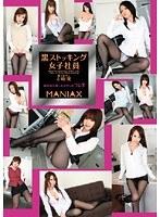 黒ストッキング女子社員 MANIAX ダウンロード