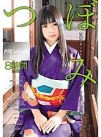 つぼみ PREMIUM BEST 8時間