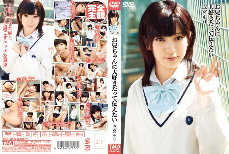 T28-318 I Wanna Let You Know I Love You Ruri Narumi