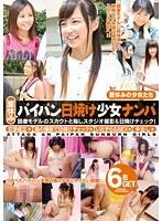 夏休みパイパン日焼け少女ナンパ 読者モデルのスカウトと称しスタジオ撮影&日焼けチェック! ダウンロード