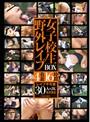 女子校生野外レ●プBOX 16時間(55t2800374)