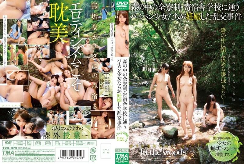 森の中の全寮制・寄宿舎学校に通うパイパン少女たちが妊娠した乱交事件のエロ画像