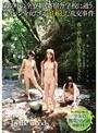 森の中の全寮制・寄宿舎学校に通うパイパン少女たちが妊娠した乱交事件(55t2800379)