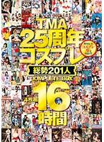TMA25周年コスプレ総勢201人 COMPLETE BOX 16時間 ダウンロード