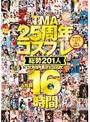 TMA25周年コスプレ総勢201人 COMPLETE BOX 16時間