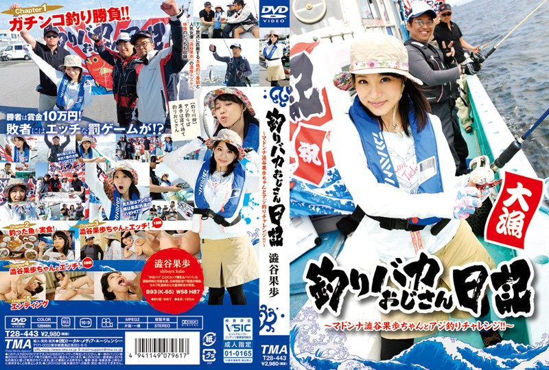 T28-443 The Diary Of A Fishing Enthusiast- Mackerel Fishing Challenge With The Lovely Kaho Shibuya!!-