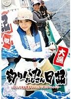 釣りバカおじさん日記 〜マドンナ澁谷果歩ちゃんとアジ釣りチャレンジ!!〜 ダウンロード